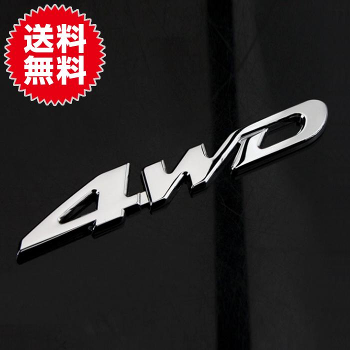 4WD 立体スッテカー
