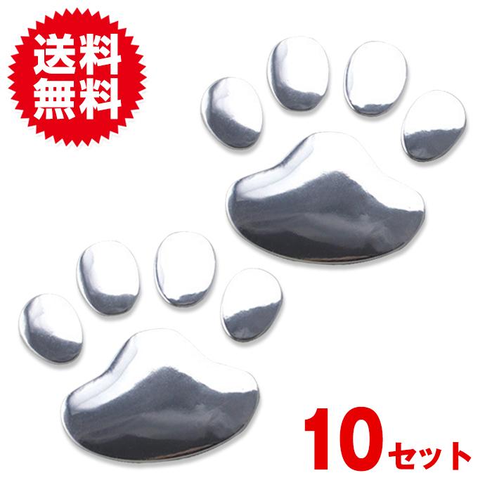 【10セット】肉球 3Dステッカー