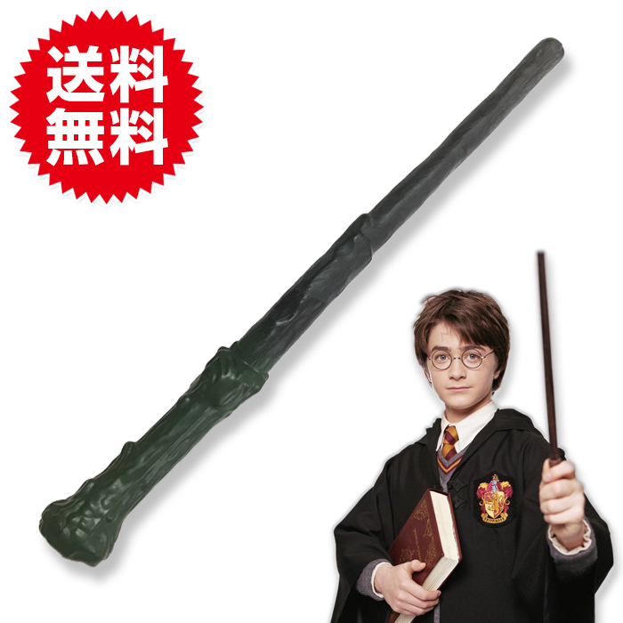 ハリーポッター風 魔法の杖
