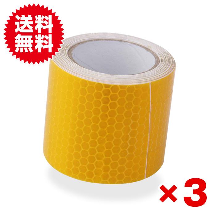 【3個セット】高輝度 反射テープ イエロー
