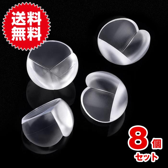 【8個セット】透明 コーナーガード 角クッション