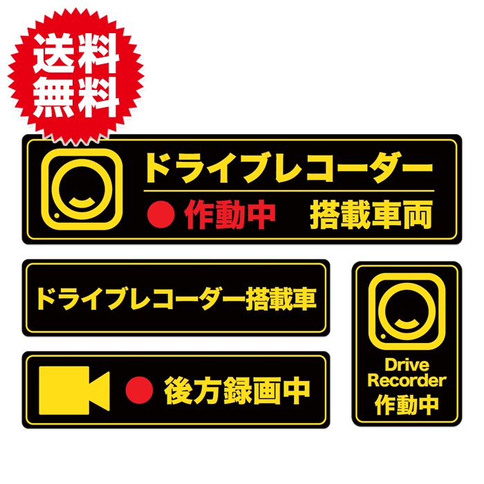 【ブラック】ドライブレコーダー 搭載 ステッカー