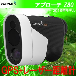【正規通販】 2018モデル 日本正規品 GARMIN ガーミン Approach Z80 アプローチ Z80 GPS搭載 レーザー距離計 ゴルフナビ  送料無料, キタヤマ イロハ:e7b5c2ed --- 5613dcaibao.eu.org