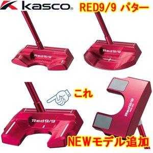 国内最安値! 日本正規品 kasco キャスコ RED9/9 レッド 9 ゴルフパター アカパタ  送料無料, スプーンshop:64737437 --- frmksale.biz