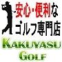 格安ゴルフ