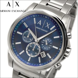【メール便無料】 アルマーニエクスチェンジ/AX メンズ 時計(AX2509)ブルー×シルバー 青い腕時計 ラウンド 新品 送料無料 青い腕時計 ラッピング メンズ メッセージカード 無料, ゲームス レトロゲーム館:b5f22fbf --- stratagemfx.com