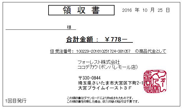 印刷した領収書の見本