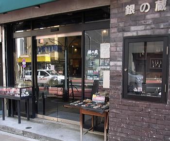 新宿銀の蔵店