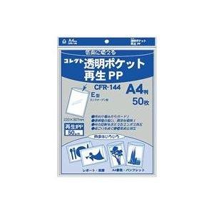トミカチョウ (業務用50セット) コレクト 透明ポケット 再生PP A4 CFR-144 50枚, MRM d566bcfb
