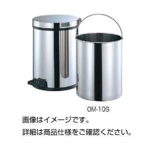 【セール 登場から人気沸騰】 ダストポット OM-10S, イカグン b8b8041b