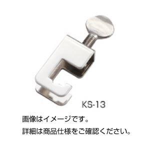 新発売 (まとめ)ステンレス連結具 KS-13【×20セット】, カミツエムラ d5646b1b