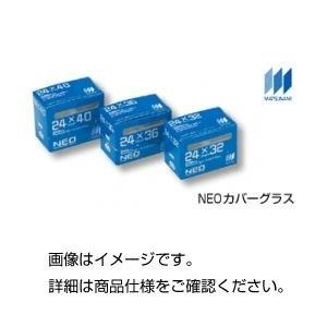 【税込】 NEOカバーグラス 24×55(1000枚) 実験器具 NEOカバーグラス 光学機器 スライドグラス・カバーグラス, 日本ネット通販センター:4226c89c --- ancestralgrill.eu.org
