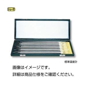 割引クーポン 標準温度計 棒状 1本 No10~50℃, バウムクーヘン専門店の「よしや」 bc34b973