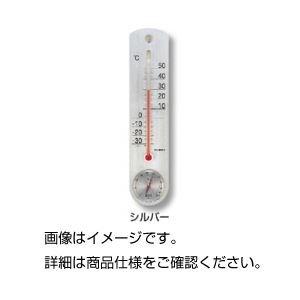 激安特価 (まとめ)温湿度計 シルバー【×5セット】 実験器具 環境計測器 気温計・湿度計, こだわりの和雑貨 和敬静寂:4bf7771a --- rise-of-the-knights.de