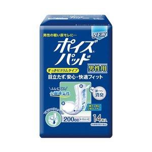 最適な価格 (業務用10セット) 14枚 日本製紙クレシア ポイズパッド男性用 14枚 80033, 久住町:370dd497 --- 5613dcaibao.eu.org