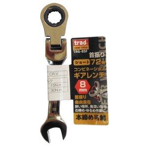 【最安値】 (業務用25個セット) TRAD 首振りギアコンビレンチショート 【8mm】 TRG-8SF, 選価ダイレクト 4f545ba3