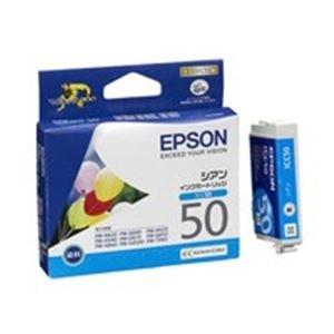 注目のブランド (業務用50セット) EPSON エプソン インクカートリッジ 純正 【ICC50】 シアン(青), サウスコースト ab59cb53