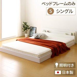 【公式】 日本製 フロアベッド 照明付き 連結ベッド シングル (ベッドフレームのみ)『NOIE』ノイエ ホワイト 白 【】, ダンス 衣装 B系 SHOOWTIME 9f50428a