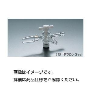 超安い 共通摺合付三方コック I型 I型 05-10 実験器具 必需品・消耗品 実験用器具(ガラス製), MilkyFace:5b1c444f --- szellemkeponline.hu