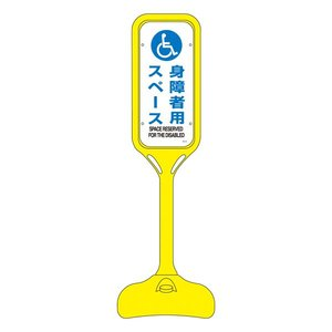 【高い素材】 ポップスタンド 身障者用スペース PS-8S PS-8S ポップスタンド【単品】【】, 庄和町:5ddc896c --- pyme.pe