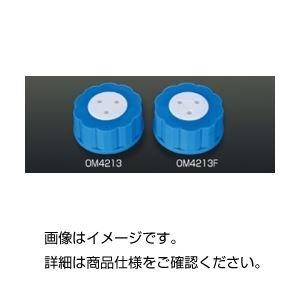 世界有名な (まとめ)ボトルキャップ(ルアーポート付)OM4213F 【×3セット】, 家電と雑貨のemon(えもん) 8d2d1180