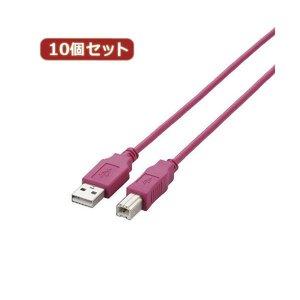 上等な 10個セット USB2.0ケーブル エレコム USB2.0ケーブル U2C-BN30PNX10 10個セット パソコンに エレコム、USB(Bタイプ)のインターフェイスを持つプリンタや外付けハードディスクドライブなどの周辺機器を接続できる、A-BタイプのUSB2.0ケーブル。, パキラと観葉植物専門店 Marubun:aff72922 --- affiliatehacking.eu.org