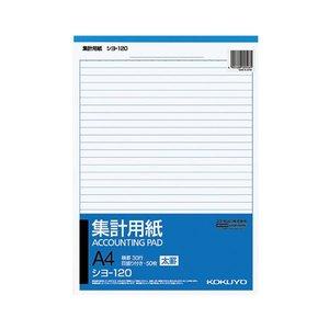 【ふるさと割】 (まとめ)コクヨ シヨ-120 50枚 集計用紙(太罫) A4タテ目盛付き 30行 50枚 集計用紙(太罫) シヨ-120 1セット(40冊)【×3セット】 各種統計用に最適の製品です。広い用途を持ち、サイズ・罫内容の種類が豊富です。, 京都うつわ堂:33b3c055 --- mashyaneh.org