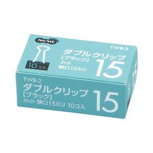 2019年激安 (まとめ) TANOSEE ダブルクリップ 小小 口幅15mm ブラック 1セット(100個:10個×10箱) 【×30セット】, フクヤマシ 7458a33e