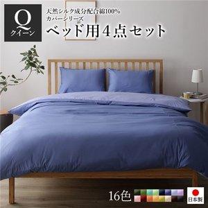 【★大感謝セール】 日本製 シルク加工 綿100% ベッド用カバーセット クイーン 4点セット(掛けカバー・ボックスシーツ・ピローケース2P) グレーブルー・ラベンダーサックス 【】, 最先端 46102007