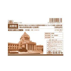 最高級のスーパー (まとめ) 日本法令最終的に輸出となる物品の消費税免税購入についての購入者誓約書(消耗品用) 3枚複写 A6 ノーカーボン 3枚複写 A6 消費税1-21パック(30組)【×30セット】 会社で必要なビジネスフォーム, 鷹雅堂1004:ef370e39 --- evilcorplab.com