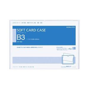 都内で コクヨ ソフトカードケース(軟質)B3クケ-53 1セット(20枚), ポンポリース fd2e1148