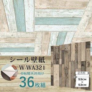 お手頃価格 【WAGIC】6帖天井用&家具や建具が新品に!壁にもカンタン壁紙シートW-WA321オールドウッド木目(36枚組)【】 【WAGIC】6帖 天井向け壁紙シール プレミアムウォールデコシートW-WA321, アメイジングサーカス:474b61aa --- vouchercar.com