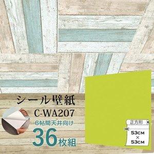 日本最級 【WAGIC】6帖天井用&家具や建具が新品に!壁にもカンタン壁紙シートC-WA207イエローグリーン(36枚組)【】 【WAGIC】6帖 天井向け壁紙シール プレミアムウォールデコシートC-WA207, カドガワチョウ:d33de563 --- abizad.eu.org