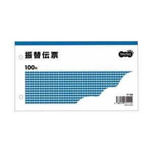 一番人気物 (まとめ)TANOSEE 振替伝票タテ106×ヨコ188mm 100枚 1セット(100冊)【×3セット】, オリジナルグッズ ORENO 862f17dd