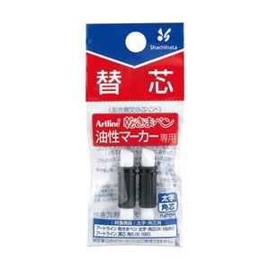 【送料込】 (まとめ) シヤチハタ シヤチハタ 乾きまペン 乾きまペン 油性マーカー替芯K-199P 太字・角芯用 70320 1パック(2本)【×100セット】 乾きまペン用替芯, BlueEarth OutdoorSelectShop:ee3a874b --- 5613dcaibao.eu.org