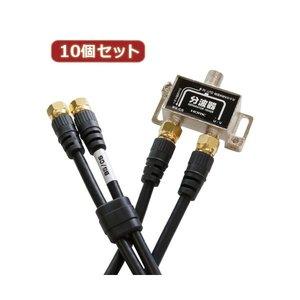 【正規取扱店】 10個セット HORIC アンテナ分波器 ケーブル2本付属 50cm 50cm BCUV-977BKX10 S-4C-FB規格同軸ケーブル付属。アンテナ信号(衛星波/地上波)をお手持ちのテレビへ簡単に分波可能です HORIC。, Karei:e305355e --- ancestralgrill.eu.org