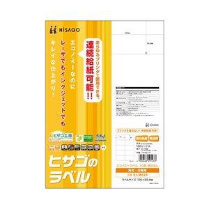 高品質 (まとめ) ヒサゴ エコノミーラベル A4 10面105×59.4mm ELM026 1冊(100シート) 【×10セット】, ミナミシタラグン 31b2e459