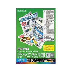 【超歓迎】 (まとめ) コクヨ カラーレーザー&カラーコピー用紙 両面セミ光沢 A3 LBP-FH1830 1冊(100枚) 【×5セット】, むせんや e3281141