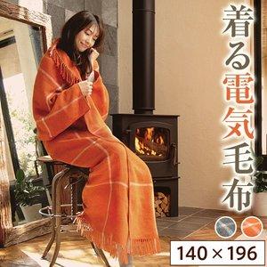 50%OFF 着る電気毛布/ひざ掛け 【ロングサイズ 140×196cm オレンジ】 洗える コントローラー付き 温度自動調節機能 ダニ退治機能【】, プレゼントウォーカー de780ea7