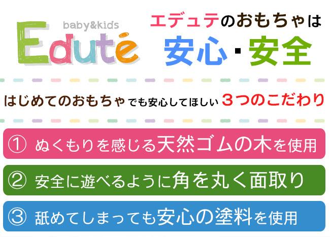 Edute(エデュテ)のおもちゃは安心・安全