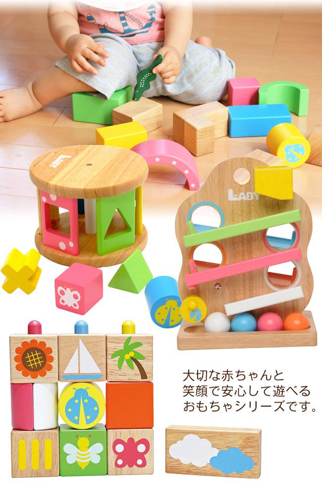 大切な赤ちゃんと笑顔で安心して遊べるおもちゃシリーズです。