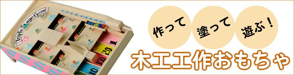 木工工作おもちゃ・木工玩具
