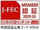 日本電子商取引事業振興財団 J-FEC会員認証マーク