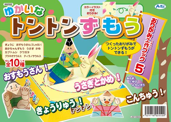 相撲 折り紙 紙