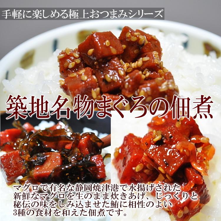 マグロ佃煮3種セット
