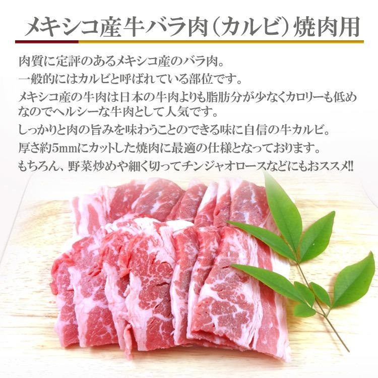 焼肉用牛カルビ
