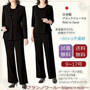 非売品 日本製 送料無料 試着無料 [ハワイ] ブラックフォーマル レディース 女性 喪服 礼服 3点パンツスーツ[1276]9号/11号/13号/15号/17号 パンツスーツ上品で高級感のある日本製のレディースブラックフォーマル 喪服 礼服 女性 婦人服9号/11号/13号/15号/17号, 豆吉本舗:0314b6fc --- garage.getarkin.de