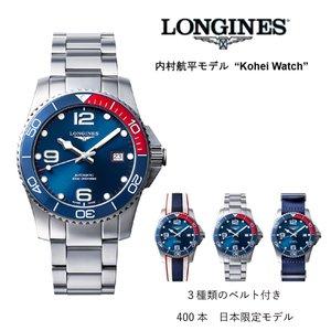 """激安特価  ロンジン 腕時計 """"Kohei ハイドロコンクエスト 内村航平モデル """"Kohei Watch""""限定400本 腕時計 41mm 正規品 300m防水 自動巻  L3.781.4.99.6 正規品 -ロンジン公式サイト登録/正規販売店- L37814996 3種類のベルト付き ワンタッチで交換可能 ロンジン ハイドロコンクエスト L3.781.4.99.6, アンの部屋:60657719 --- rr-facilitymanagement.de"""