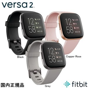 Versa2 フィット ビット 新スマートウォッチ「Fitbit Versa