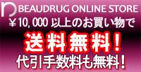 10,000円以上のお買い物で送料無料